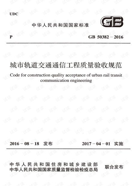 GB-50382-2016-城市轨道交通通信工程质量验收规范.pdf