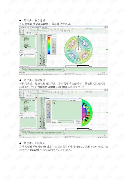 Workbench电磁热耦合分析流程说明.pdf