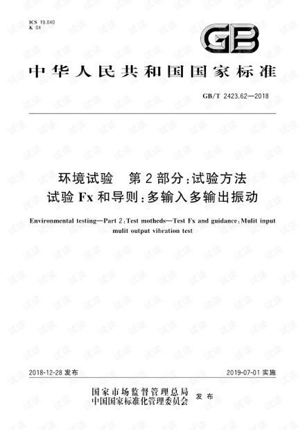 GB∕T 2423.62-2018 环境试验 第2部分:试验方法试验Fx和导则:多输入多输出振动.pdf