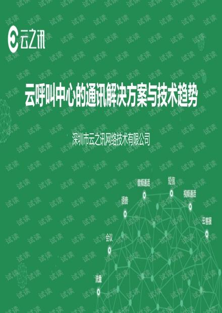 云呼叫中心的通讯解决方案与技术趋势.pdf