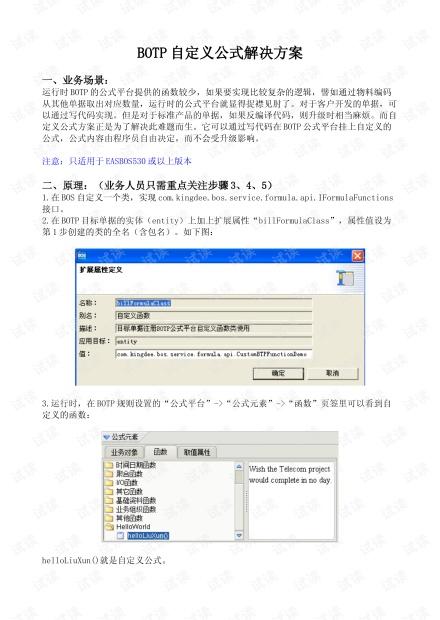 金碟EAS-BOTP自定义公式解决方案.pdf