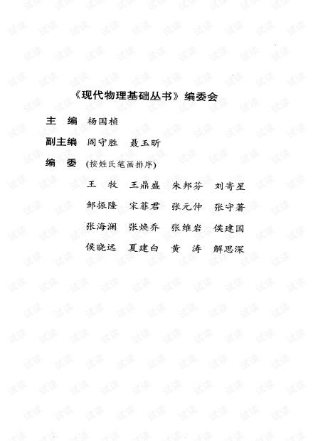 微分几何入门与广义相对论下(梁灿彬).pdf