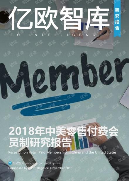 2018年中美零售付费会员制研究报告.pdf