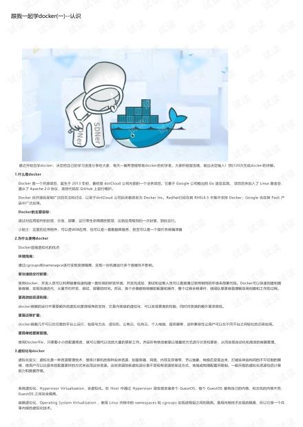 跟我一起学docker.pdf