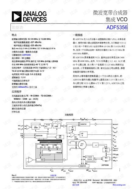 ADF5356.zh-CHS.pdf