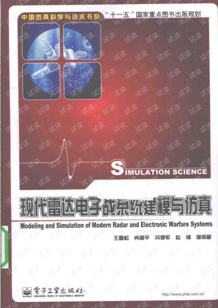 现代雷达电子战系统建模与仿真.pdf