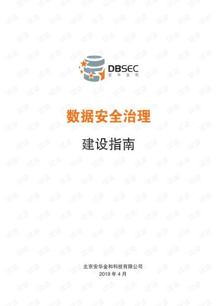 数据安全治理建设指南.pdf