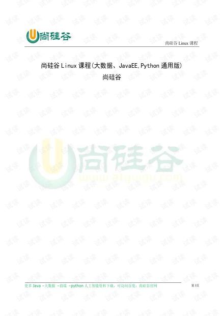 学习韩顺平-Linux教程的笔记!(pdf+目录索引优化),可以当手册用