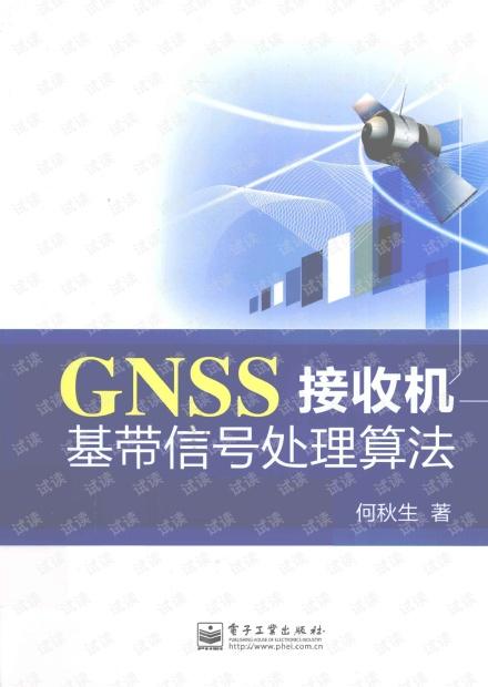 GNSS接收机基带信号处理算法.pdf