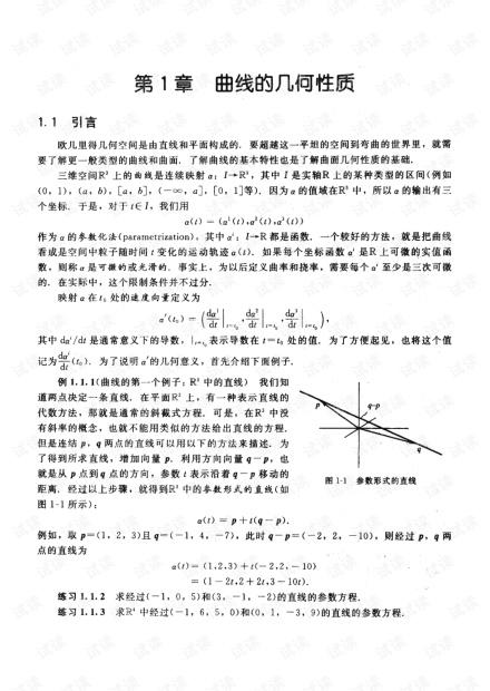微分几何及其应用[John.Oprea].pdf