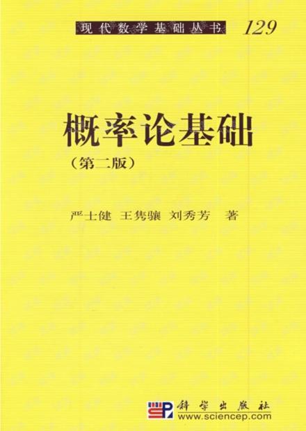 《 概率论基础:第二版》作者: 严士健 著 ; 王隽骧 著 ; 刘秀芳 著 出版时间:  2009年