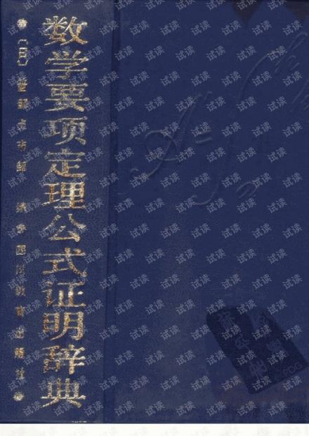 《数学要项定理公式证明辞典》 作者: [日]笹部贞市郎  译者: 高隆昌 / 王世璠 / 田景黄 / 罗朝杰 出版年: 1990年