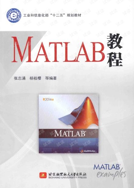 MATLAB教程.pdf