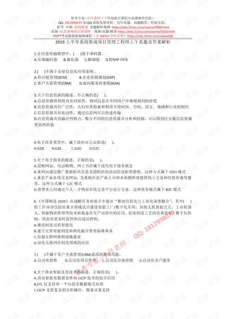 2019年上半年系统集成上午真题及答案解析.docx.pdf