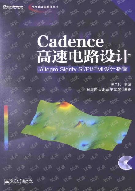 Cadence高速电路设计Allegro Sigrity SI-PI-EMI设计指南.pdf