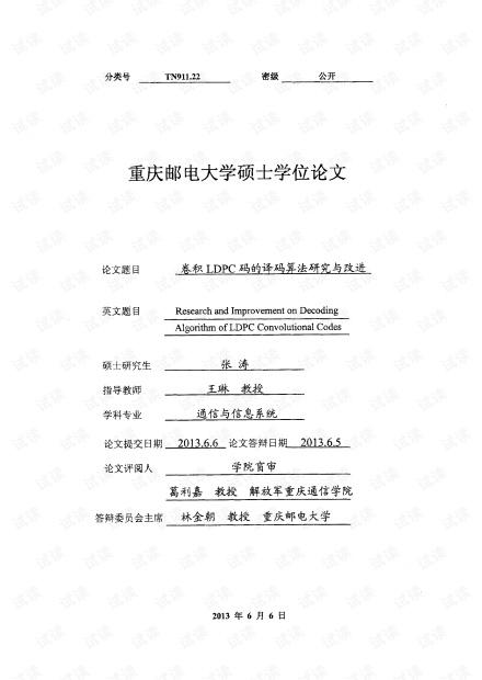 卷积LDPC码的译码算法研究与改进.pdf