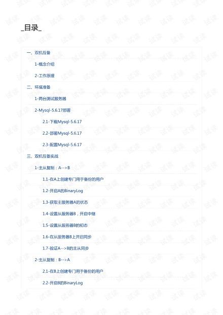 【Mysql-5.6.17双机互备】.pdf