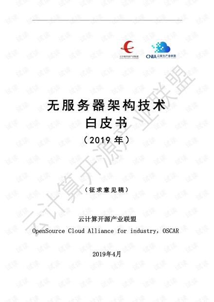 无服务器架构技术白皮书(征求意见稿).pdf