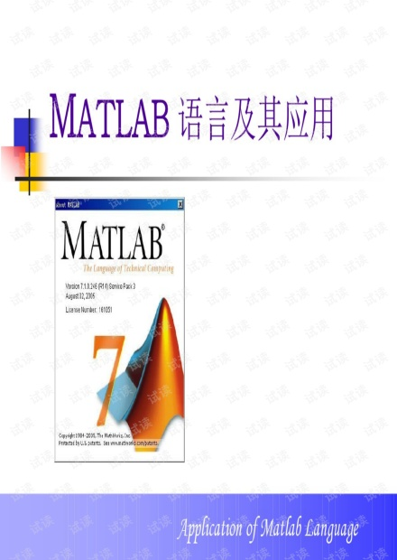 matlab教程ppt(完整版).pdf