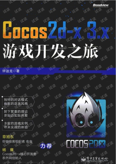 Cocos2d-x 3.x游戏开发之旅(钟迪龙著)-完整无广告版(有广告85M,无广告84M).pdf