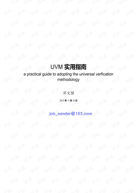 A Practical Guide to Adopting the Universal Verification Methodology中文版.pdf
