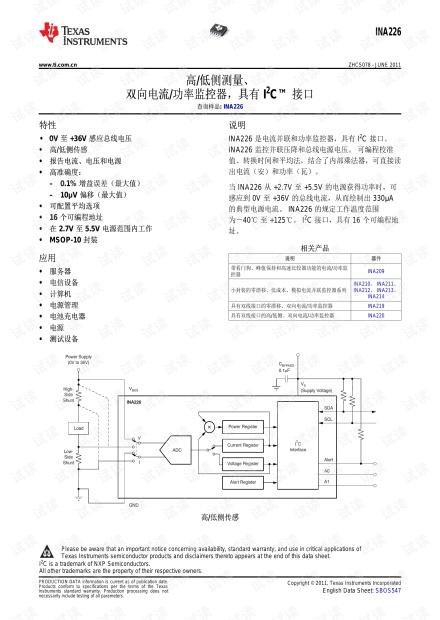 ina226中文.pdf