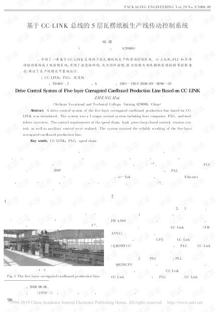 基于CC_LINK总线的5层瓦楞纸板生产线传动控制系统.pdf