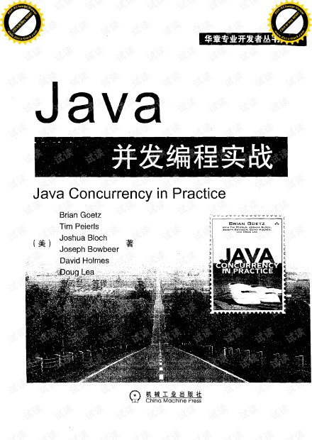 Java 并发编程实战.pdf