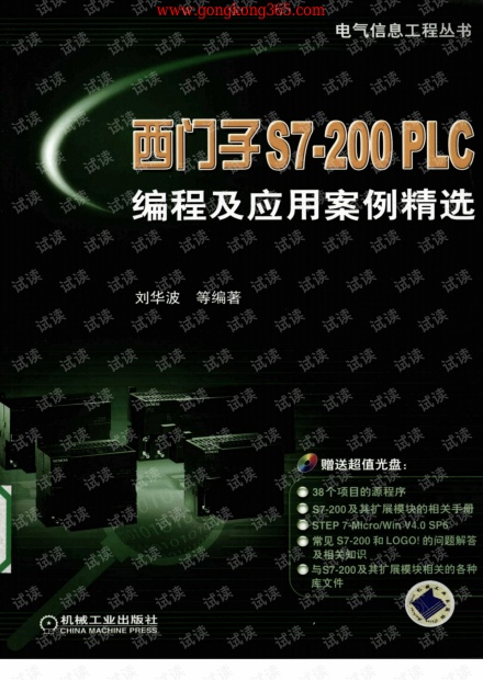 西门子S7-200 PLC编程及应用案例精选.pdf