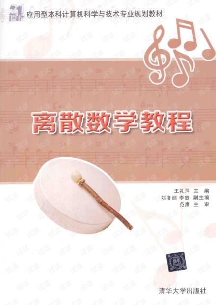 《离散数学教程》作者:王礼萍,刘冬丽,李放 编 出版时间:2014年