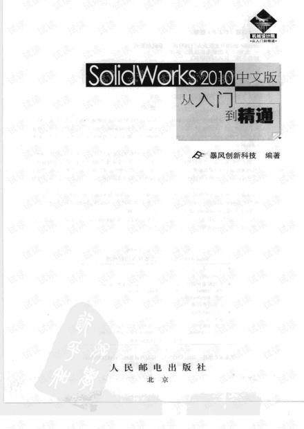SolidWorks 2010中文版从入门到精通.pdf