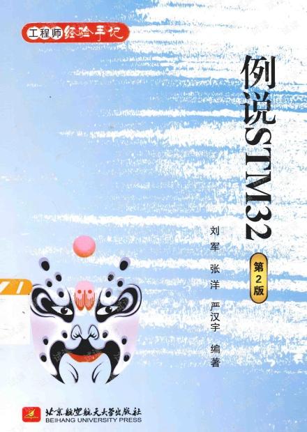 13570072_例说STM32(第2版).pdf