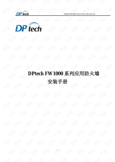 DPtech FW1000系列应用防火墙安装手册v2.6.pdf