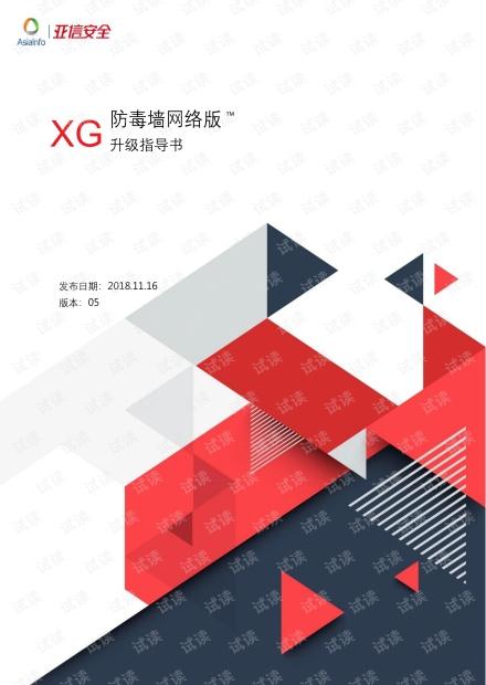 亚信安全防毒墙网络版OSCE_XG升级指导1130.pdf