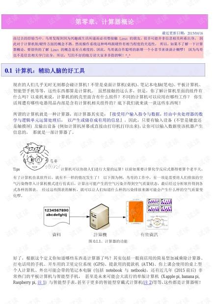鸟哥的Linux私房菜-基础学习篇(第四版)高清完整书签PDF版4.pdf