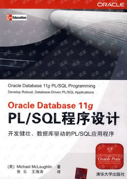 Oracle Database 11g PL SQL程序设计.pdf