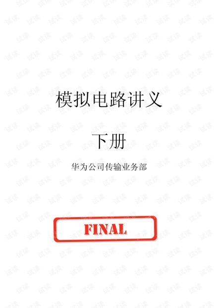 华为模拟电路设计(下册).pdf