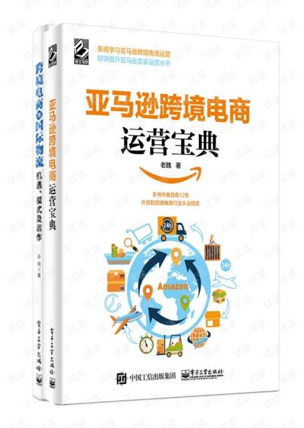 跨境电商宝典(套装共2册).pdf