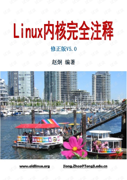linux内核完全注释CLK-5.0-WithCover.pdf