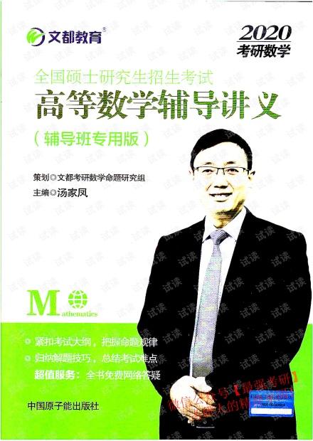 2020高等数学辅导讲义-汤家凤01.pdf