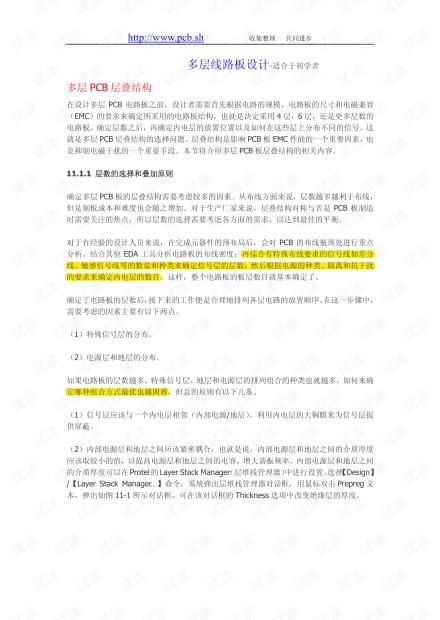 01多层板PCB设计教程完整版.pdf