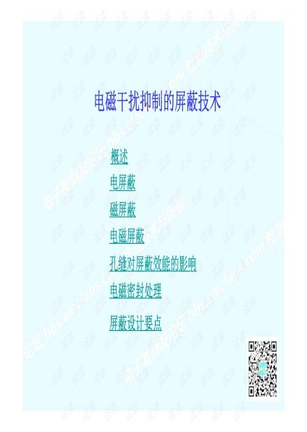 电磁屏蔽技术.pdf