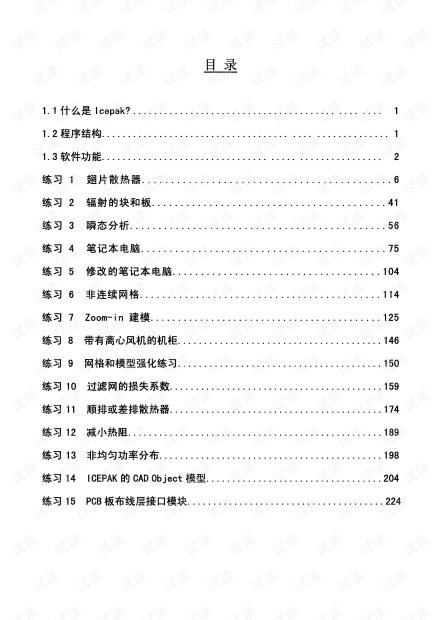 Icepak案例教程.pdf