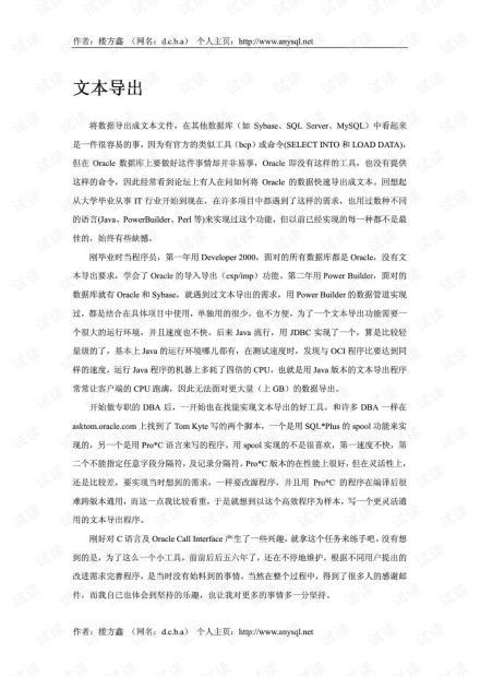 sqluldr2超详细使用教程-loracle数据导出工具及方法.pdf