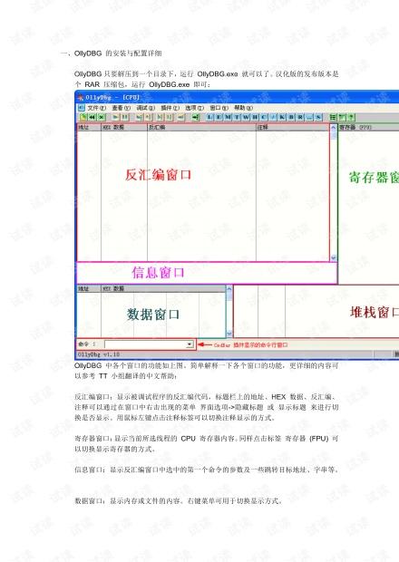 OD入门系列图文详细教程.pdf