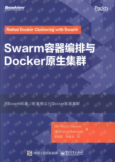 Swarm容器编排和Docker原生集群.pdf