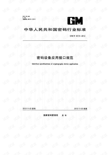 GMT0018-2012密码设备应用接口规范.pdf