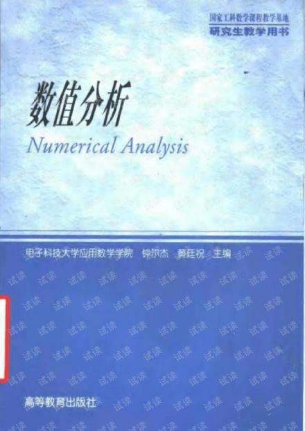 《数值分析》作者: 钟尔杰,黄廷祝 出版时间: 2004年