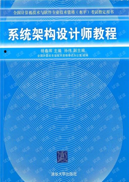 系统架构设计师教程.pdf