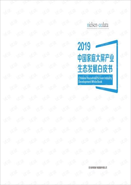 2019中国大屏产业生态发展白皮书.pdf